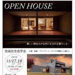 *OPEN HOUSE開催予定* 2018.11.17~11.18