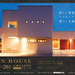 * OPEN HOUSE 開催予定 * 2019・5・25(土)- 26(日)