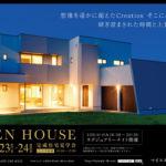 *OPEN HOUSE 開催予定* 2020.02.22(土)-02.24(月)